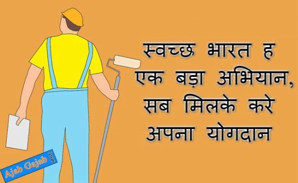 slogans-on-cleanliness-in-English-and-Hindi
