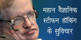 stephen hawking quotes in hindi image