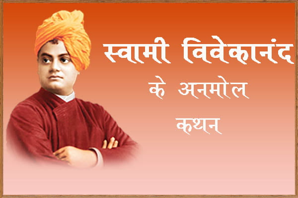 swami-vivekananda-quotes-in-hindi