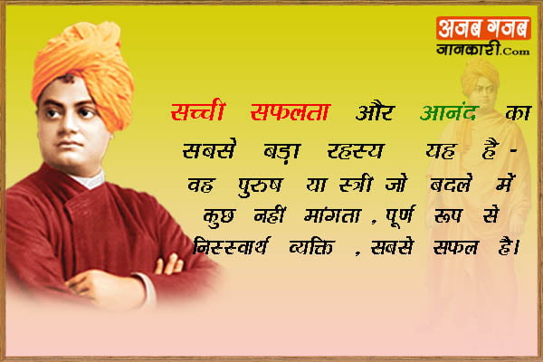 vivekananda quotes on education in hindi