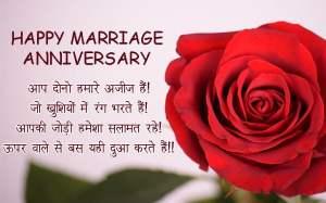 शादी की सालगिरह पर बधाई संदेश| Wedding Anniversary Messagein Hindi