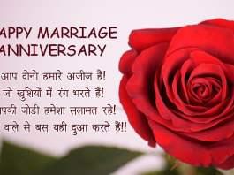 wedding anniversary message in Hindi