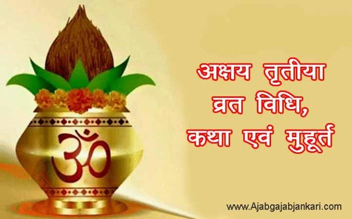 Akshaya Tritiya Vrat Katha in hindi