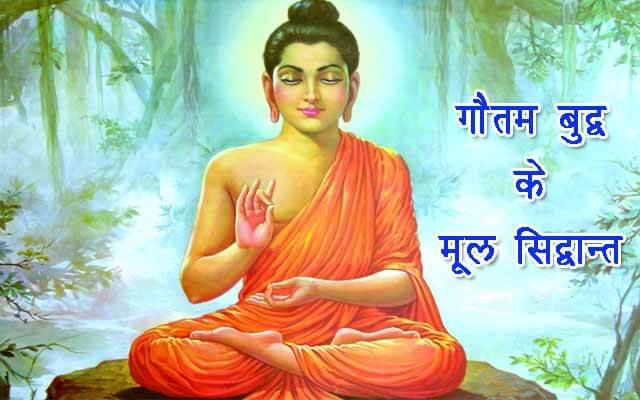 Baudh Dharm Ke Pramukh Siddhant