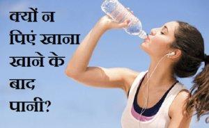 पानी को यदि इस प्रकार पिएंगे तो होंगे कई स्वास्थ्य लाभ