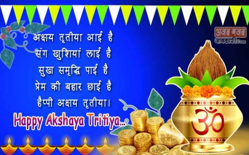 akshaya tritiya images