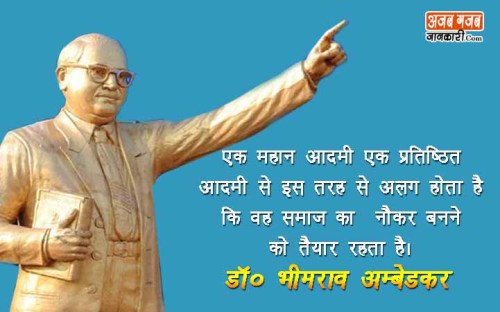 ambedkar-quotes-on-caste