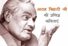 atal bihari vajpayee famous poems in hindi