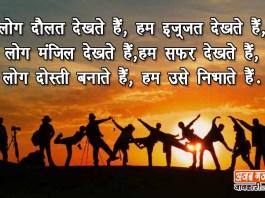 best-friend-shayari-in-hindi-language