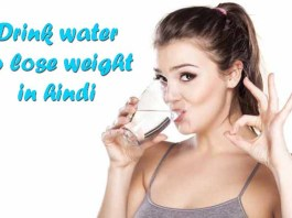 best time to drink water for weight loss in Hindi