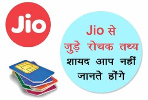 Reliance Jio के 30 रोचक तथ्य- Interested Facts