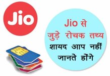 interested facts of reliance jio
