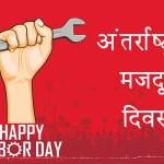 अंतर्राष्ट्रीय मजदूर दिवस पर निबन्ध व शायरी….