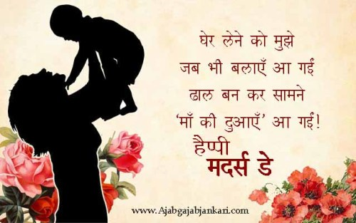 mother love images with quotes in hindi