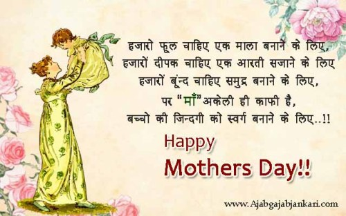 mothers images and quotes in hindi