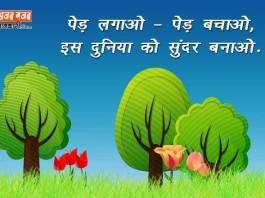 slogan-on-save-trees-in-hindi