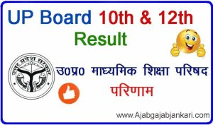 UP Board 10th 12th Result 2018 Check कैसे करें ?