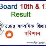 UP Board 10th 12th Result 2018 Check कैसे करें ?
