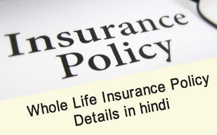 what-is-whole-life-insurance-in-hindi