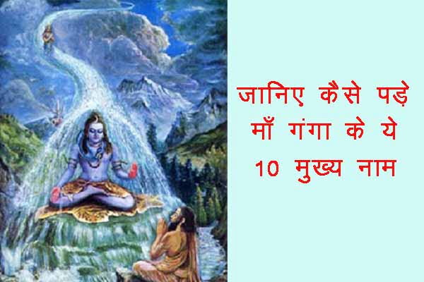 10-Name-of-Ganga-and-Their-Meaning-in-Hindi