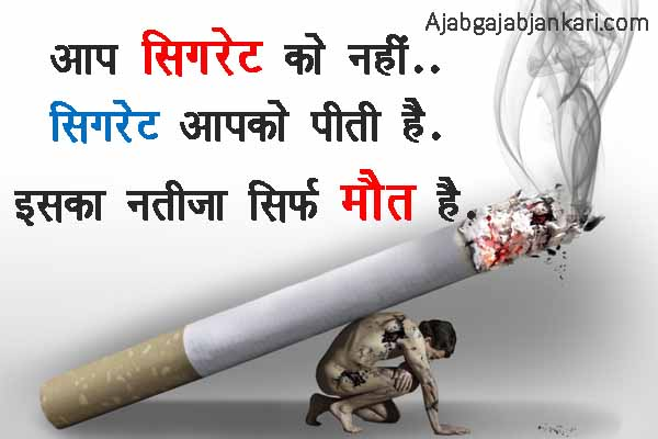Anti-smoking-slogans-and-posters