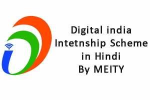 डिजिटल इंडिया इंटर्नशिप स्कीम | Digital india Intetnship Scheme 2018 (Hindi)