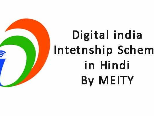 What is Digital india Intetnship Scheme in Hindi