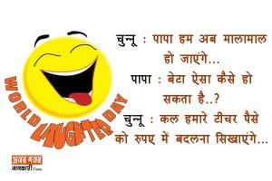 World Laughter Day :  विश्व हास्य दिवस पर खूबसूरत जोक्स…