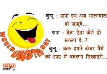 Laughter-Day-Jokes-In-Hindi