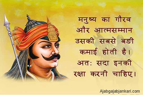 Maharana-Pratap-Hindi-Quotes-Images