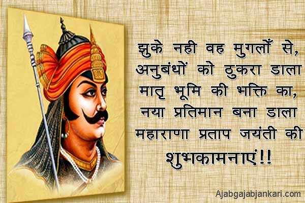 Maharana Pratap Jayanti images