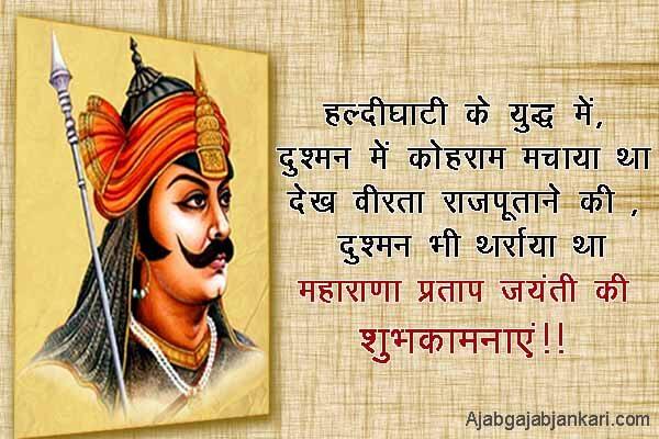 Maharana Pratap Jayanti photos