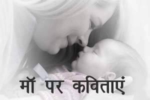 माँ पर कविताएं | Poems On Mother in Hindi,