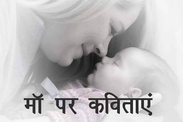 Poems-On-Mother-in-Hindi