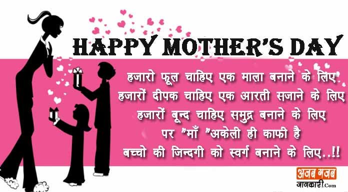 happu-mothers-dau-sms-in-hindi