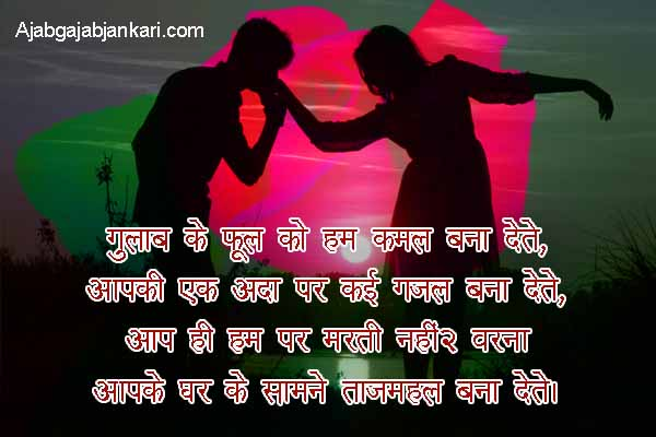 love-shayari-image-hd