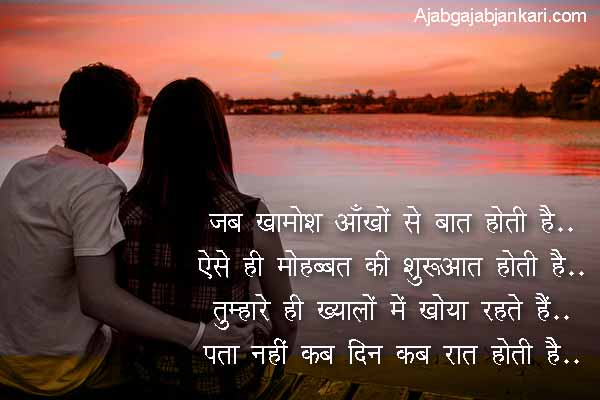 love-shayari-image-ke-sath-download-hd