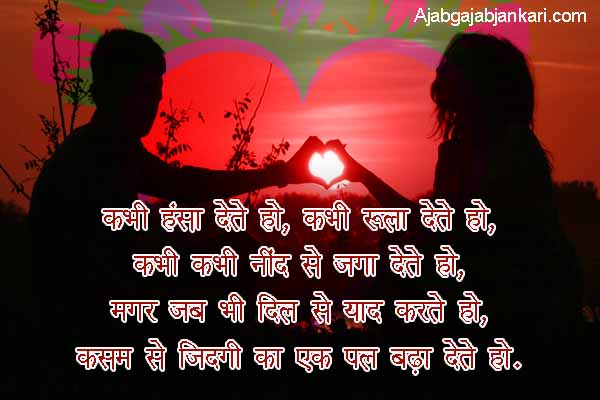 love-shayari-image-wallpaper