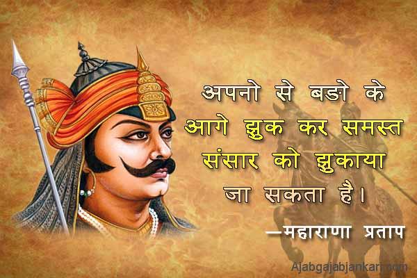 maharana pratap slogans in hindi