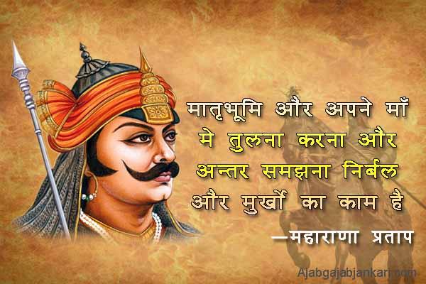maharana pratap thought in hindi