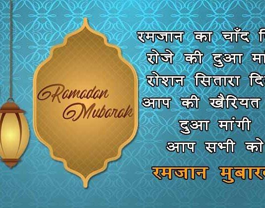 ramadan-mubarak-shayari