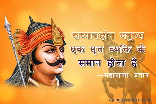 slogan of maharana pratap
