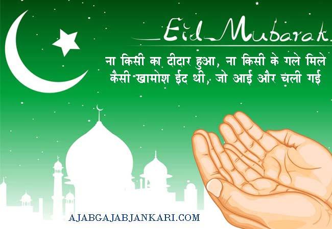 2-Line-Eid-Mubarak-Shayari