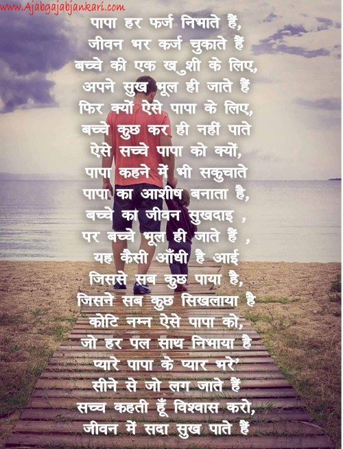 Beautiful-Fathers-Day-Poem-in-Hindi-Words