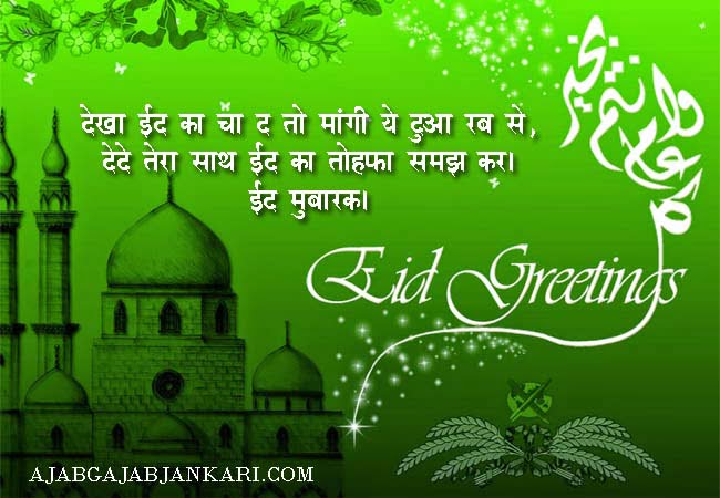 Eid-Mubarak-Status-In-Hindi