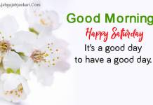 Happy-Saturday-Images-wishes