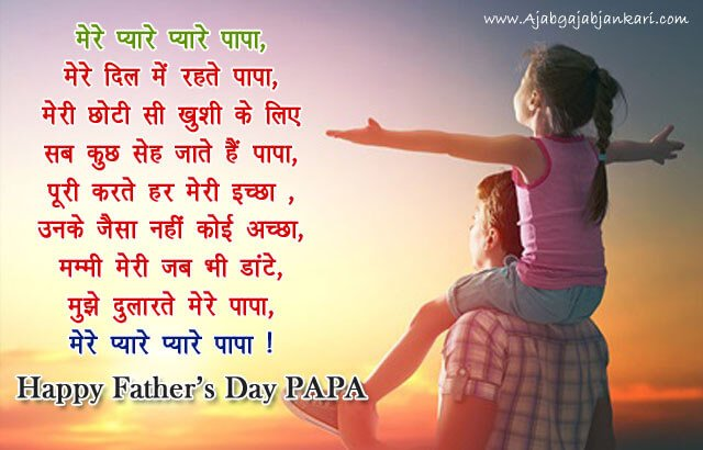 Most Beautiful Poem on Dad in Hindi