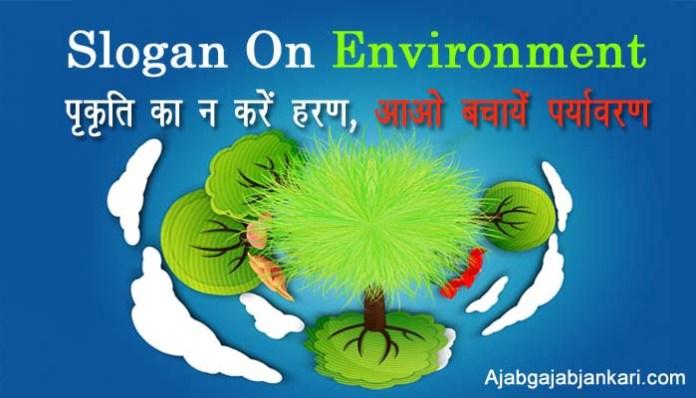 Slogans on Environment in Hindi