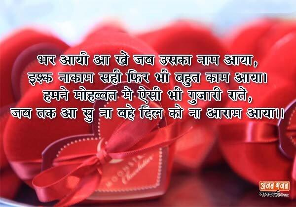 dil image shayari