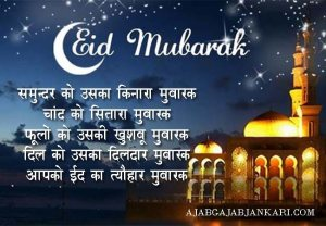 ईद पर दें अपने रिश्तेदारों व परिवारीजनों को शुभकामनां सन्देश इन खूबसूरत मैसेज से